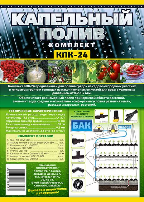 функции, капельный полив кпк 24 к купить в омске термобелье: